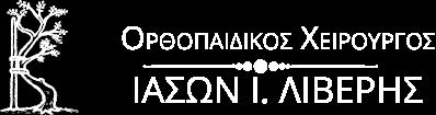 Λιβέρης Ιάσων Ορθοπαιδικός Αθήνα Παγκράτι